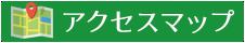 ドッグカフェ・ヒュッゲのアクセスマップボタン